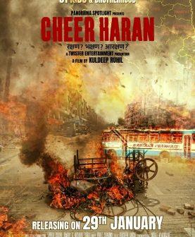 Film on Haryana's Jat Reservation