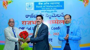 Bank of Maharashtra organizes Official Language Conference at Hyderabad
